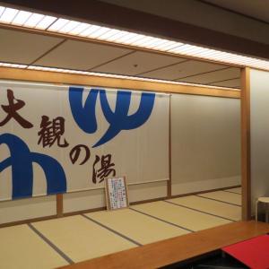 盛岡つなぎ温泉 ホテル大観(3)