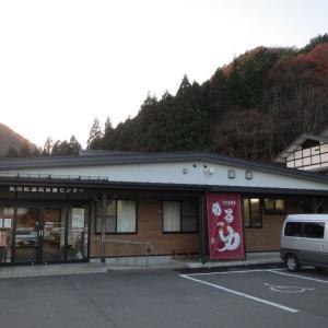 矢巾温泉 矢巾町国民保養センター(1)