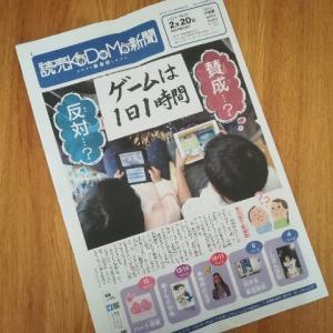 木曜日は新聞の日。小学生のための『読売KODOMO新聞』を取り始めました。