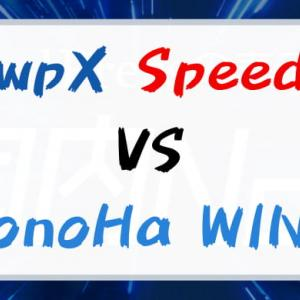 2つの国内最速レンタルサーバー【wpX Speed】と【ConoHa WING】を比較してみた!
