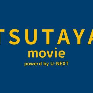 TSUTAYA movieなら月額950円で映画もアニメも充実|U-NEXTとの違いは?