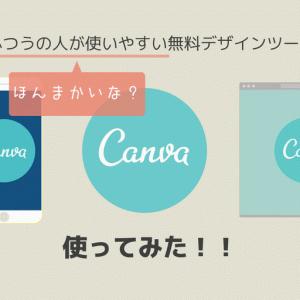 Canvaを使うとふつうの人がカッコイイ画像をつくれる!?
