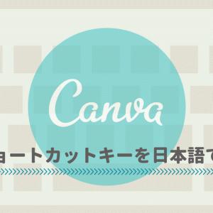 Canvaのショートカットキー一覧を日本語化してみる
