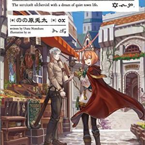【書評】生き残り錬金術師は街で静かに暮らしたい