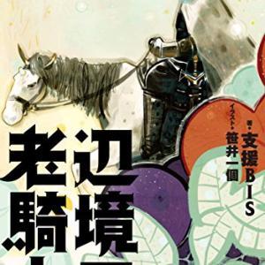 【書評】辺境の老騎士