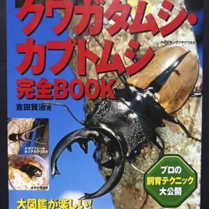 カブトムシ飼育の必需品!カブトムシクワガタ図鑑を買った。新しく飼うならオオクワガタ?