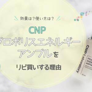 CNPプロポリスエネルギーアンプルの効果や使い方・口コミを徹底レビュー