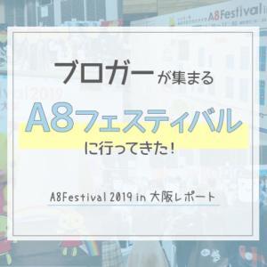 ブロガーが集まるA8フェスティバルに行ってきた!A8Festival 2019 in大阪レポート