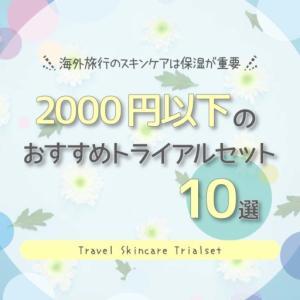 海外旅行のおすすめスキンケア!2000円以下の保湿系トライアルセット