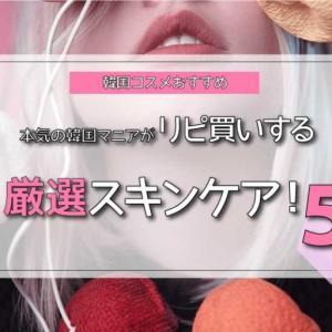 韓国マニアがリピ買いする乾燥&毛穴に効果的な厳選スキンケア5選!
