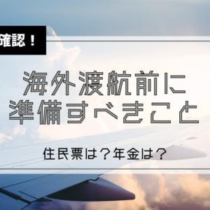 【要確認!】海外渡航前に準備すべきこと 住民票は?年金は?
