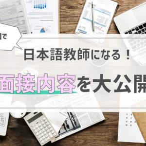 韓国で日本語教師になる!面接内容を大公開