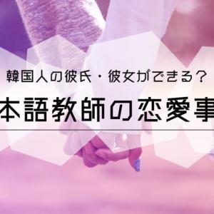 韓国人の彼氏・彼女ができる?日本語教師の恋愛事情