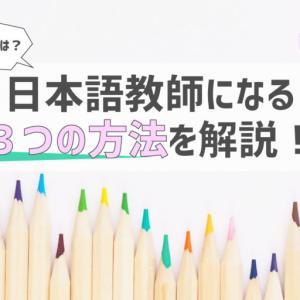 日本語教師になる3つの方法を解説!最短ルートは?