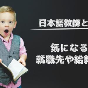 日本語教師とは?気になる就職先や給料は?