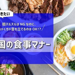 麺ズルズルはNGなのに、くちゃくちゃ音を立てるのはOK!? 知っておきたい韓国の食事マナー