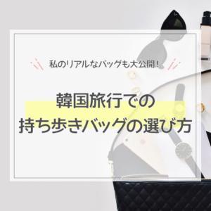 韓国旅行の持ち歩きバッグの選び方 本当に使えるバッグと中身を大公開!