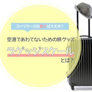 スーツケースの重さは大丈夫?空港であわてないための旅グッズ とは?