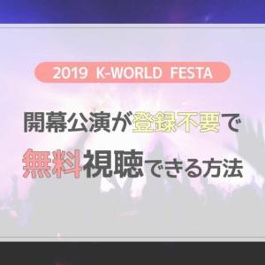 2019 K-WORLD FESTAの開幕公演が登録不要で無料視聴できる方法