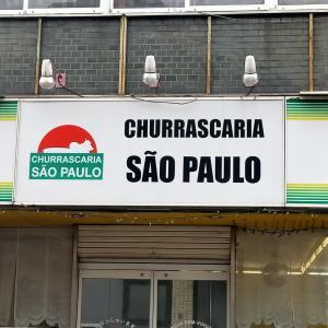 新安城でブラジル料理食べ放題 シュラスカリア サンパウロ(安城市)