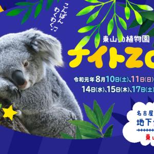 夜の動物に会える!東山動物園のナイトZOOに行ってみよう