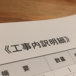 【積水と契約④】内訳明細を確認したら嬉しい誤算。