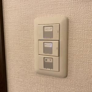 【積水ハウス】コンセントの数と費用は?電気スイッチは内?外?