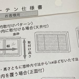 【新築戸建】ニトリのカーテンの出張採寸~取付の期間、費用は?