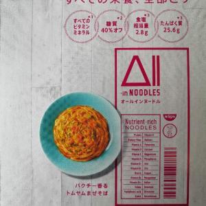 完全食レビュー③ 日清 All-in NOODLES パクチー香るトムヤムまぜそば