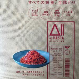 完全食レビュー④ 日清食品 All-in PASTA 完熟トマトに唐辛子をきかせたスパイシーアラビアータ