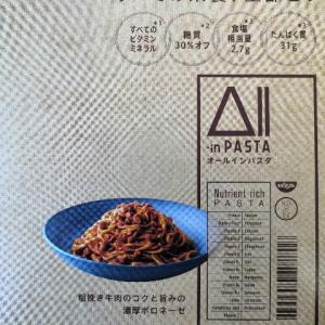 完全食レビュー⑤ 日清食品 All-in PASTA 粗引き牛肉のコクと旨みの濃厚ボロネーゼ