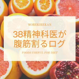 ダイエットに役立つ食品紹介記事まとめ