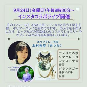 金曜日の和田圭子先生のインスタライブ