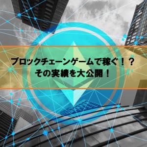【衝撃】ブロックチェーンゲームで10万円を稼いだ実績を大公開します。