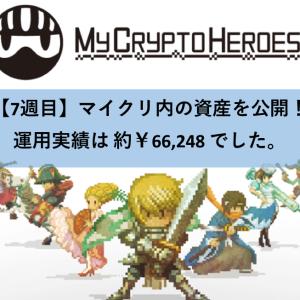 【7週目】マイクリでの運用実績は66,248円でした【Dapps資産運用】