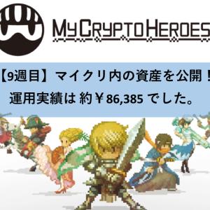 【9週目】マイクリでの運用実績は86,385円でした【Dapps資産運用】