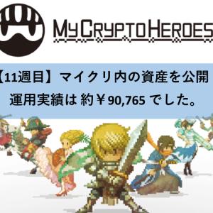 【11週目】マイクリでの運用実績は90,765円でした【Dapps資産運用】