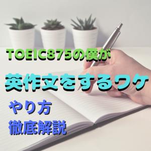 英会話の上達には英作文をやれ!TOEIC875が語るやり方とコツ
