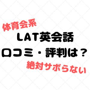 スパルタ式オンライン英会話【LAT英会話】の口コミ・評判は?