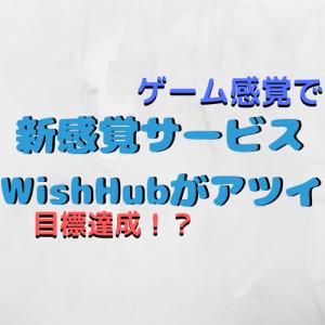 完全無料【WishHub】がアツイ!新感覚で目標を達成しよう!