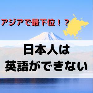 日本人は英語ができない!海外留学で見えてきた現実