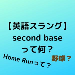 first/second/third baseの意味は?【映画で学ぶ英語スラング】