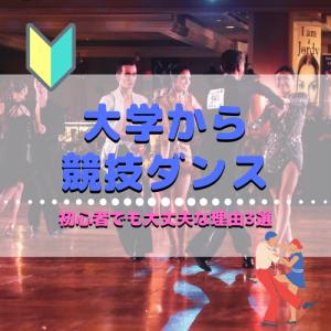 競技ダンスを大学から始めよう|初心者にオススメな3つの理由!