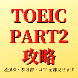 TOEIC PART2攻略のコツと勉強法|オススメ参考書もご紹介