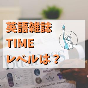 英語雑誌TIMEのレベルは?勉強法もご紹介|TOEIC875が語る