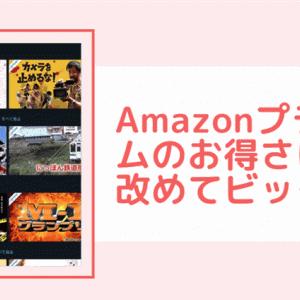 【最新情報】Amazonプライムの送料無料以外もたくさんある特典を詳しくご紹介