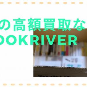 【高値買取に大満足!】BOOKRIVER(ブックリバー)に本を売った流れと感想