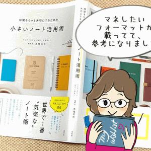 【3軒目でやっと買えた!】手帳好きにはたまらない1冊「小さいノート活用術」を読んで