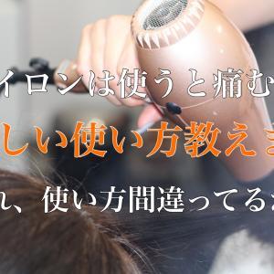 【注意】ヘアアイロン使うと痛む?髪の痛みで困ってるならこれを見て正しい使い方を覚えよう!