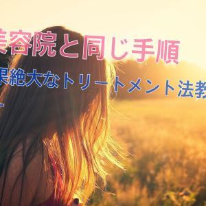 【ダメージケア】美容院のシャンプーは何が違うの?自宅でも美容院帰りの髪は再現可能です!!